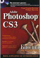 Adobe Photoshop CS3. Библия пользователя