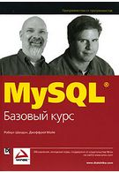 MySQL. Базовый курс