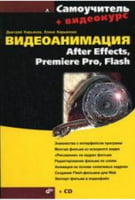 Видеоанимация: After Effects, Premiere Pro, Flash. Самоучитель (+Видеокурс на CD)