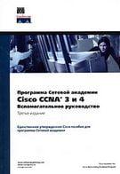 Программа сетевой академии Cisco CCNA 3 и 4. Вспомогательное руководство