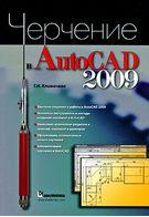 Черчение в AutoCAD 2009