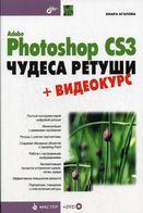 Adobe Photoshop CS3  Чудеса ретуши +Видеокурс (+DVD)