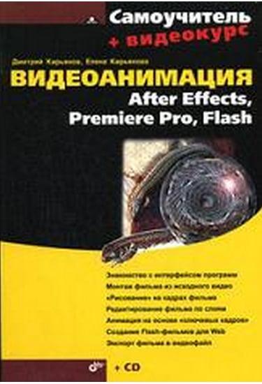Видеоанимация: After Effects, Premiere Pro, Flash. Самоучитель (+Видеокурс на CD) - фото 1