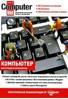 Компьютер. Практическая энциклопедия от ComputerBild (+ DVD-ROM)