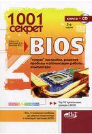 """1001  секрет BIOS  по """"тонкой"""" настройке, решению проблем и оптимизации работы компьютера. Книга +CD"""