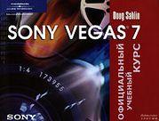 Sony Vegas 7. Официальный учебный курс