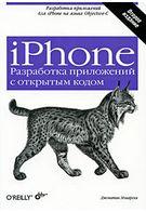 iPhone. Разработка приложений с открытым кодом. (2-е изд.)