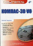 Самоучитель Компас-3D V8