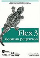 Flex 3. Сборник рецептов