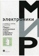 Микроэлектронные схемы цифровых устройств 4-е изд. перер. и доп.