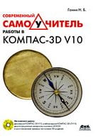 Современный самоучитель работы в КОМПАС-3D V10