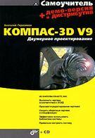 Самоучитель Компас-3D V9. Двумерное проектирование (+ CD-ROM)