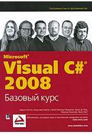 Visual C# 2008. Базовый курс