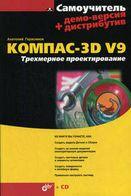 Самоучитель Компас-3D V9. Трехмерное проектирование (+ CD-ROM)