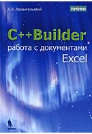 C++Builder. Работа с документами Excel