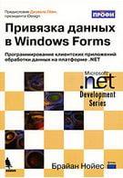 Привязка данных в Windows Forms