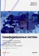 Геоинформационные системы