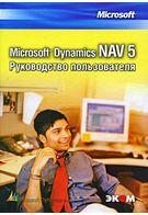 Microsoft Dynamics NAV 5. Руководство пользователя