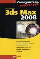 Самоучитель 3ds Max 2008 (+ Видеокурс)