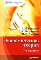 Экономическая теория 7-е изд.