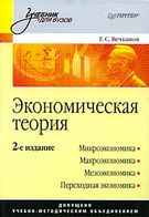 Экономическая теория 2-е изд.