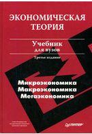 Экономическая теория. Учебник для вузов. 3-е изд.
