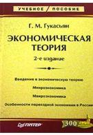 Экономическая теория. Учебное пособие. 2-е изд.