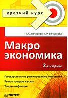 Макроэкономика. Краткий курс. 2-е изд.