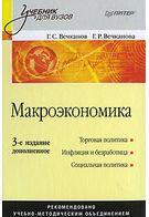 Макроэкономика. Учебник для вузов. 3-е изд., дополненное