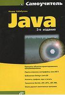 Самоучитель Java. (3-е изд.)