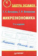 Микроэкономика. Завтра экзамен. 7-е изд.