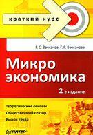 Микроэкономика. Краткий курс. 2-е изд.