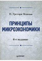 Принципы микроэкономики Учебник для вузов. 4-е изд.
