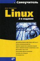 Самоучитель. Linux (2 изд.)
