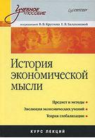 История экономической мысли. Учебное пособие
