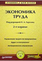 Экономика труда. Учебник для вузов. 2-е изд.