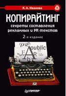 Копирайтинг: секреты составления рекламных и PR-текстов. 2-е изд.