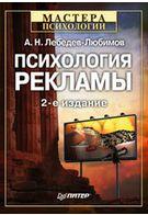 Психология рекламы. 2-е изд.