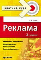 Реклама. Краткий курс. 2-е изд.