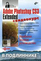 Adobe Photoshop CS3 Extended + Видеокурс (на DVD) В подлиннике