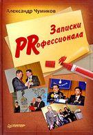 Записки PRофессионала