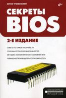 Секреты BIOS