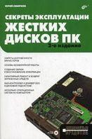 Секреты эксплуатации Жестких дисков ПК  (+ кoмплeкт) (2-е изд )