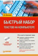 Быстрый набор текстов на компьютере (+CD)