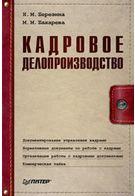 Кадровое делопроизводство. 2-е изд.