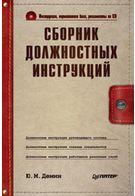 Сборник должностных инструкций (+CD)