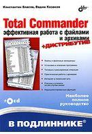 Total Commander: эффективная работа с файлами и архивами (+дистрибутив на кoмплeкт)