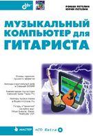 Музыкальный компьютер для гитариста.(+CD)