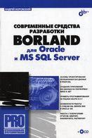 Современные средства разработки Borland для Oracle и MS SQL Server (+ кoмплeкт)