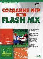 Создание игр во Flash MX (+кoмплeкт)